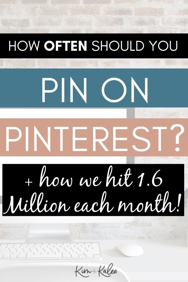 how often should you pin on pinterest?